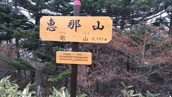 09恵那山.jpg